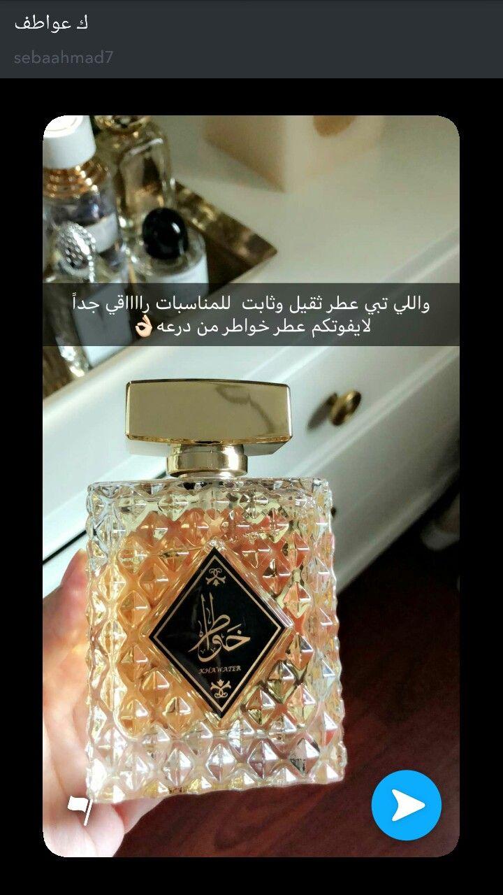 Pin By Sulaiman Omair On عطر Beauty Perfume Perfume Perfume Samples