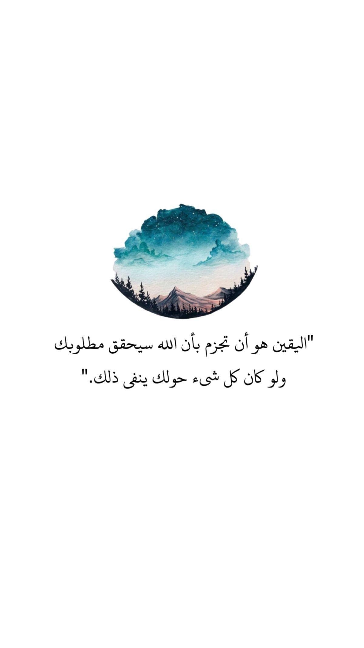 دينية صور تصويري حياة رمزيات ايفون خلفيات باك جراوند Arabic Quotes Funny Arabic Quotes Beautiful Arabic Words