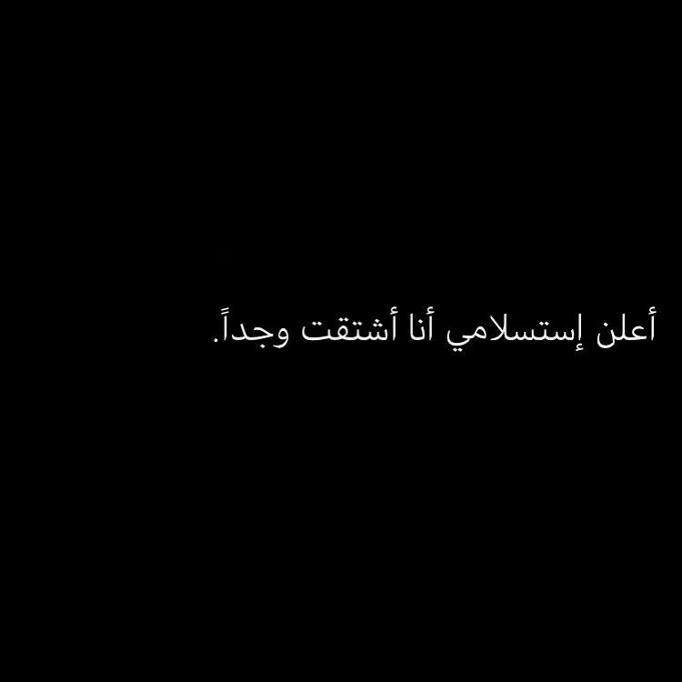 Pin By Abrar On ل م ن In 2021 Beautiful Arabic Words Pretty Words Iphone Wallpaper Quotes Love