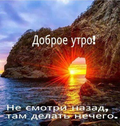 Утро и мотивация, картинки на русском от сайта # ...