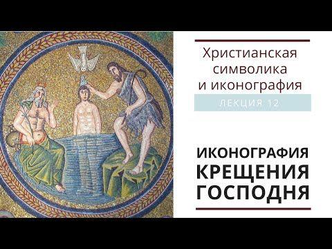 ИКОНОГРАФИЯ КРЕЩЕНИЯ ГОСПОДНЯ. (Христианская символика и ...  Христианская Символика Крест