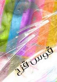 تحميل كتاب قوس قزح Pdf مجانا ل أحمد خالد توفيق كتب Pdf أحمر برتقالى أصفر أخضر أزرق نيلى بنفسجى اليوم نحكى لك كي Download Books Rainbow Books