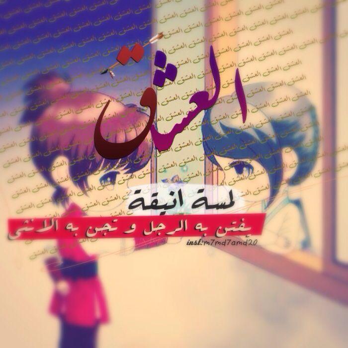 العشق لمسة انيقة يفتن به الرجل و تجن به الانثى عربي رمزيات كلمات حب عشق Poster Movie Posters Movies