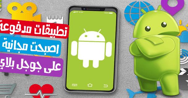 تجميعة من تطبيقات والعاب اندرويد مدفوعة اصبحت مجانية للتنزيل على جوجل بلاي Android Apps Google Play App