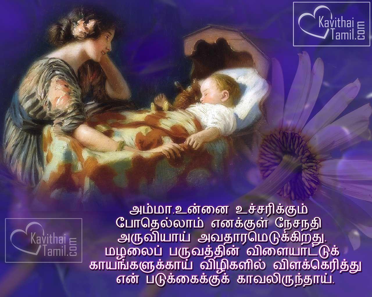 Amma Paasam Tamil Kavithai Wallpapers Free Download