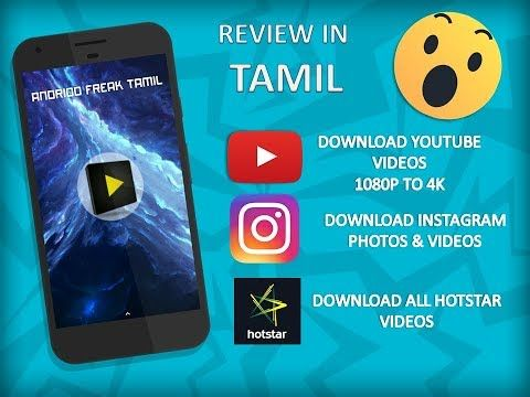 How to download youtube videos in mobile in tamil