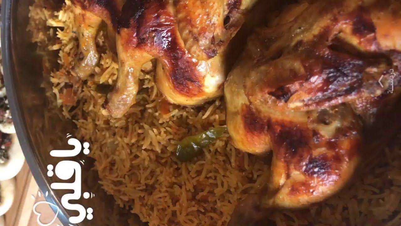 طريقة عمل بخاري دجاج سهل وسريع أفنان ابا الخيل Youtube Chicken Food Pork