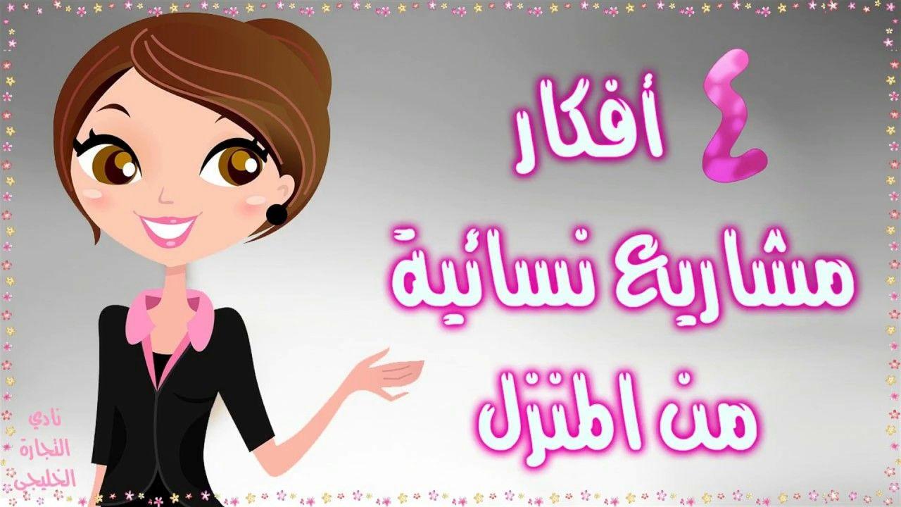 مشاريع نسائية 4 أفكار مشاريع نسائية من المنزل في السعودية Disney Disney Princess Princess