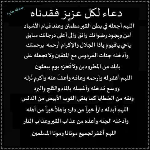 رحمتك و غفرانك يا الله على خالتي الحبيبة جمعنا الله بك على خير Wisdom Quotes Life Islam Beliefs Wisdom Quotes