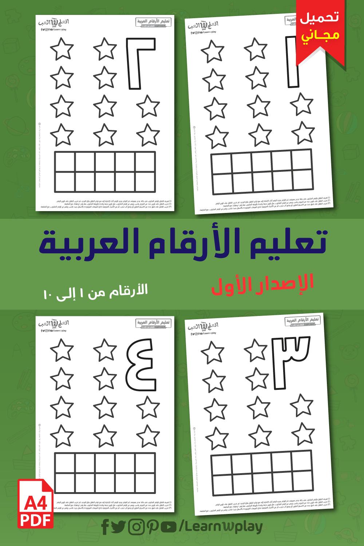تعليم الأرقام العربية الإصدار الأول الأرقام من 1 إلى 10 Quotations Crossword Puzzle