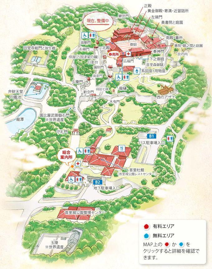 施設の全体地図 首里城 地図 イラストマップ