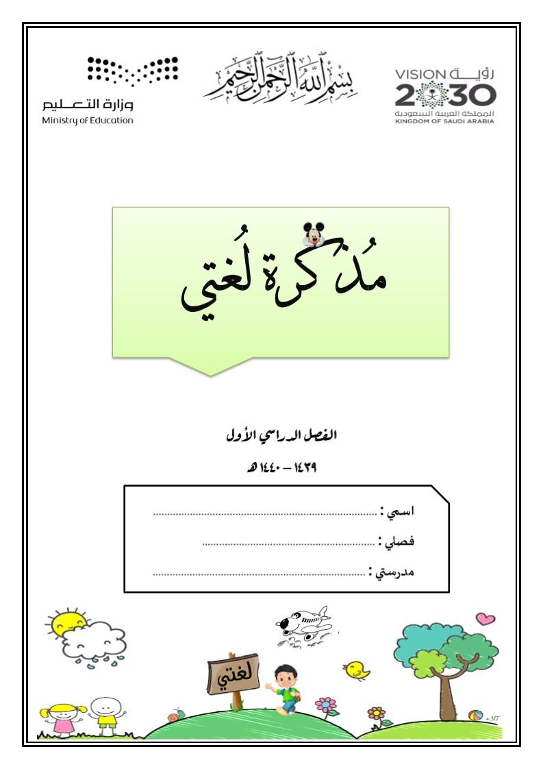 مذكرة تعليم القراءة والكتابة للأطفال Ministry Of Education Words Word Search Puzzle