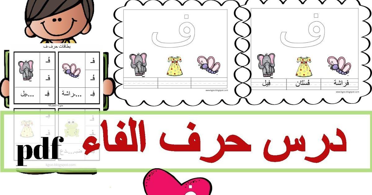 مرحبا بكم اعزائي معلمي وأولياء الامور اقدم لكم اليوم تحضير حرف الفاء للصف الاول الابتدائى مع ورقة عمل حرف ف لأحبائي الأطفال Teach Arabic School Crafts Crafts