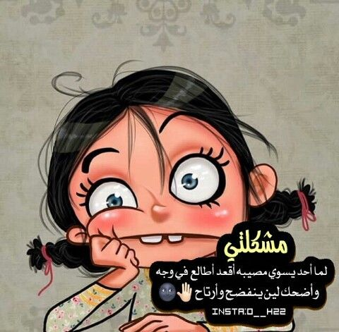 Pin By صمتي حكايہ On فله تايم Cartoon Sketches Drawings