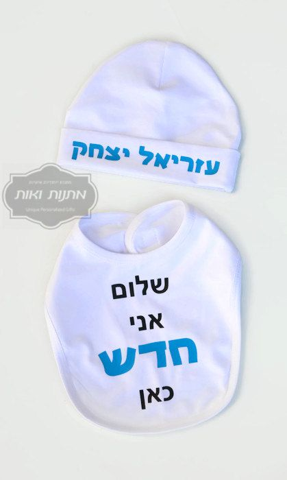 Hebrew baby gift jewish baby gift naming ceremony brit jewish baby gift hebrew name baby naming simchat bat brit milah jewish baby present personalized in hebrew bespoke hebreo negle Image collections