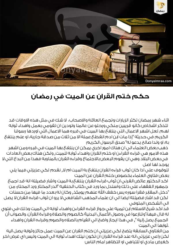 فتاوي حكم القرآن الميت رمضان دنيا امرأة كويت كويتيات كويتي دبي الامارات السعودية قطر Kuwait Doha Dubai Saudi Bahrain Egypt Egyptian Kuwait