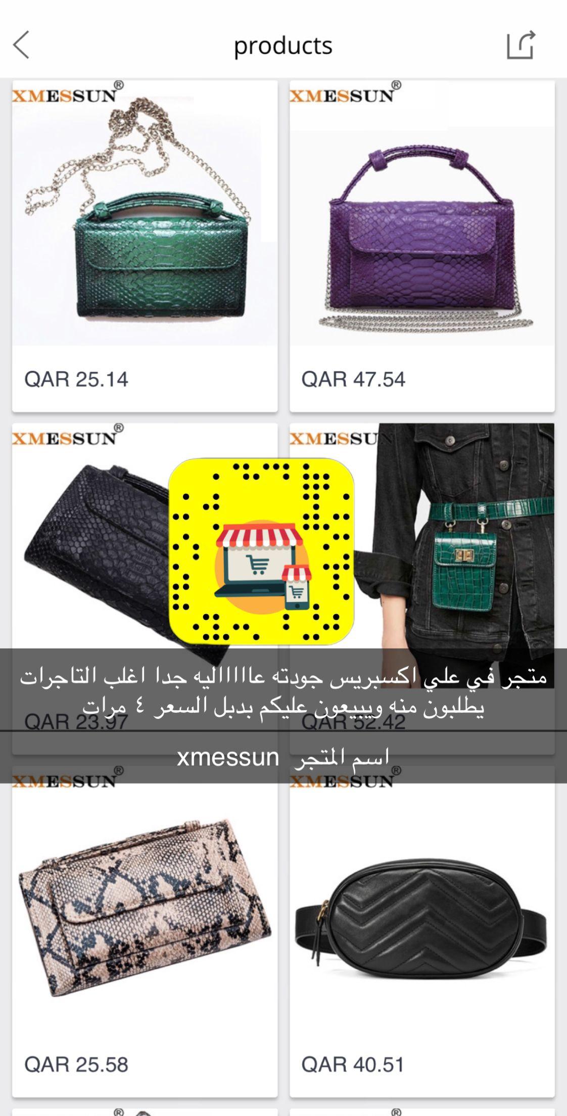 Pin By Nujud Mubarak On App Best Online Shopping Websites Online Shopping Clothes Shopping Hacks