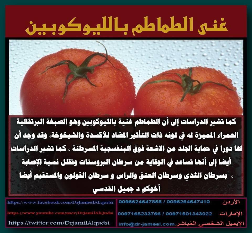 Pin By Ali Laggoun On الصحة Fruit Food Cantaloupe