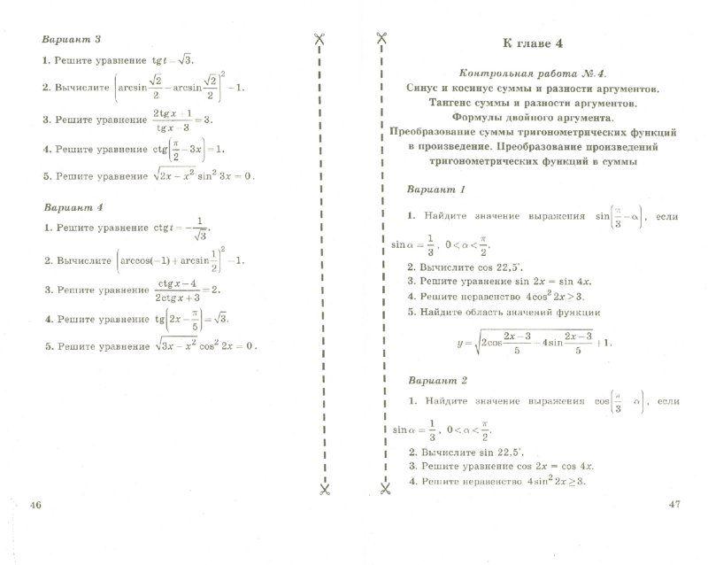 Попов контрольные и самостоятельные работы по алгебре 10 класс гдз