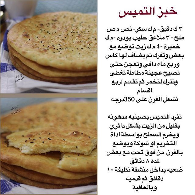 Pin By Deenah On Yum Yum Cooking Recipes Desserts Arabic Food Food Recipies