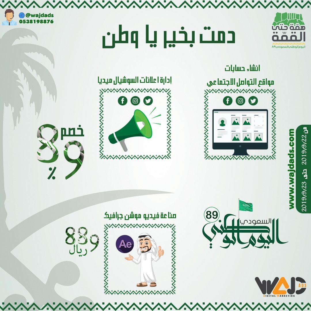 عروض اليوم الوطني السعودي Lins Map Map Screenshot
