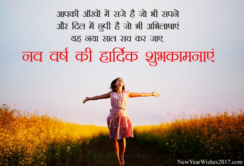 New Year Wishes Hindi Happy New Year Message Happy New Year Wishes New Year Message
