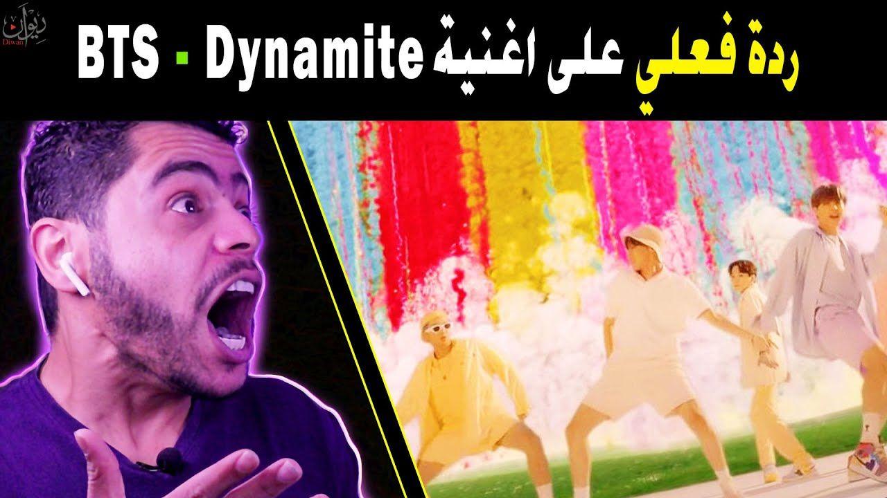 ردة فعلي على اغنية Bts ديناميت Bts Dynamite Reaction تماركوف شو ردة فع Dynamite Bts