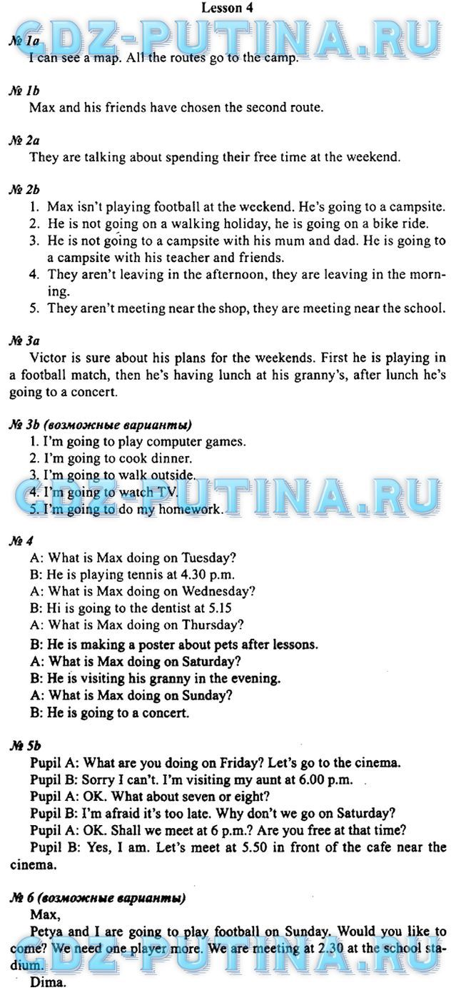 М.и.башмаков м.г.нефёдова математика 3 класс домашние задания
