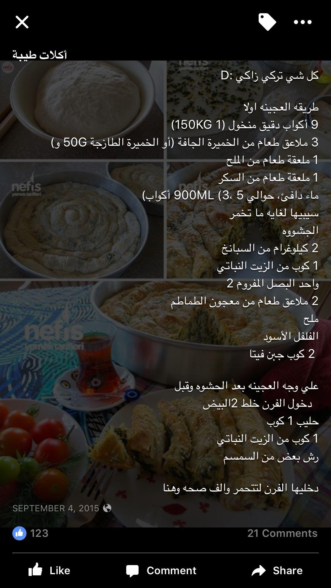 فطيرة السبانخ التركية Food Dough