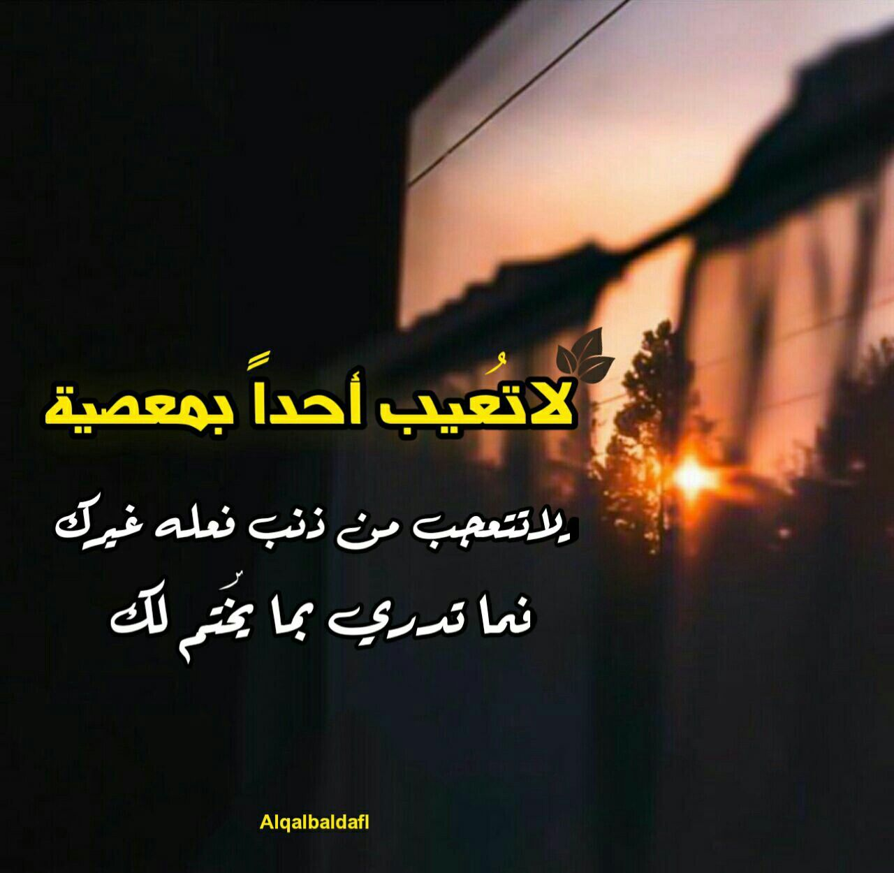 أئدر أعيب بابا آدم هل يحق لي أعيب أحد من أولاده الله أعلم بصدور العالمين Arabic Quotes Words Quotes