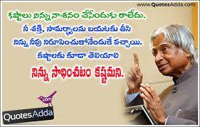 Apj Abdul Kalam Biography Pdf In Telugu