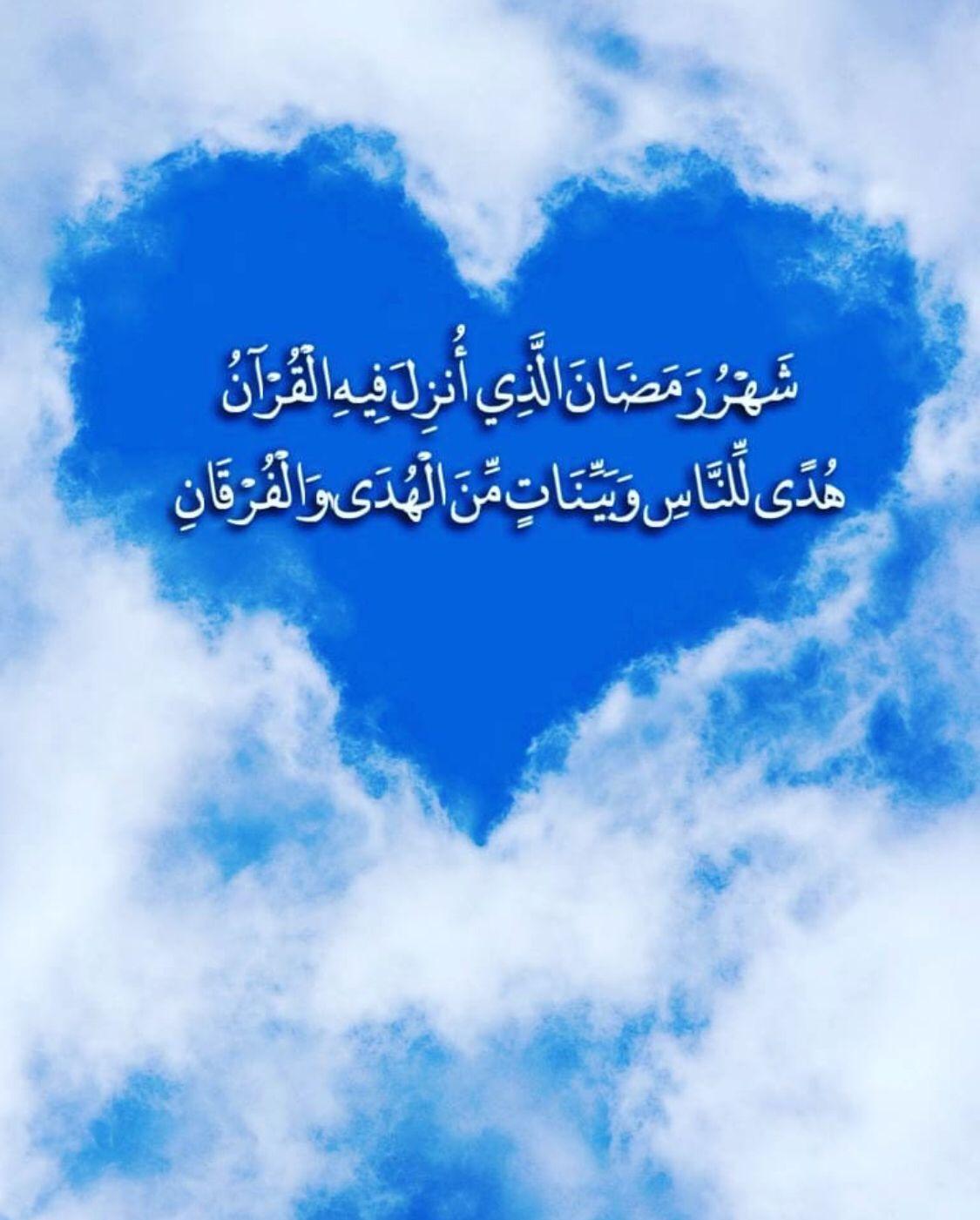 Pin By Maryam Badwi On وقفة مع آية Prayer For The Day Ramadan Kareem Ramadan