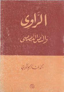 مكتبة لسان العرب الراوي والنص القصصي عبد الرحيم الكردي Blog Posts Blog Books