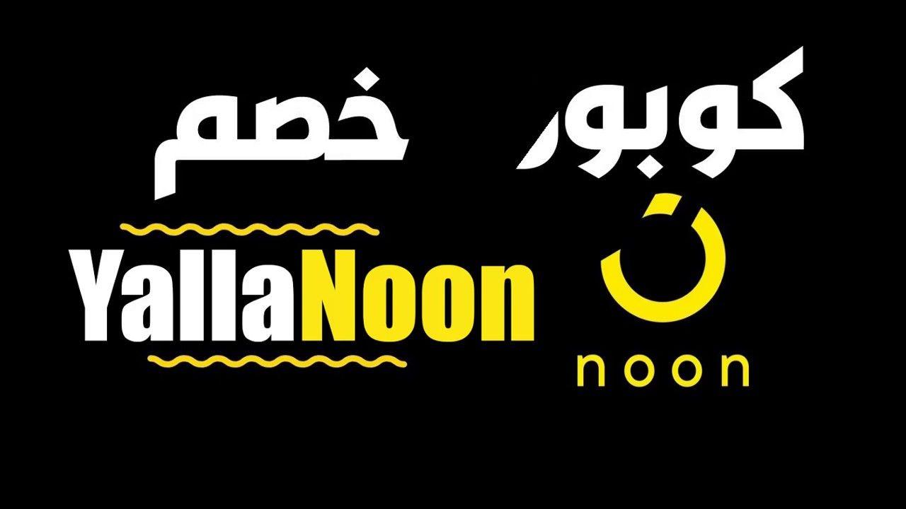 Pin By Mo Pasha On كوبون خصم نون نون للتسوق Tech Company Logos Company Logo Logos
