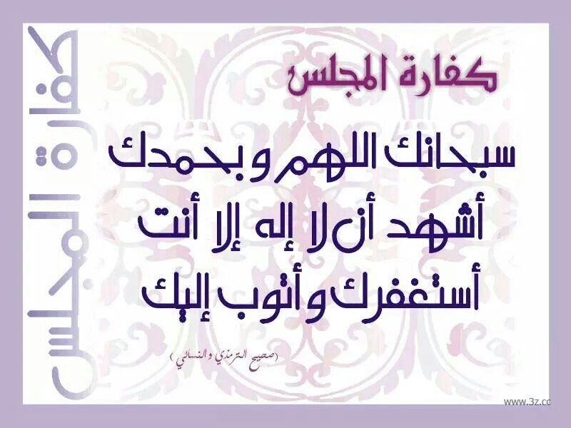 حديث كفارة المجلس سبحانك اللهم Home Decor Decals Facebook Posts Arabic Calligraphy