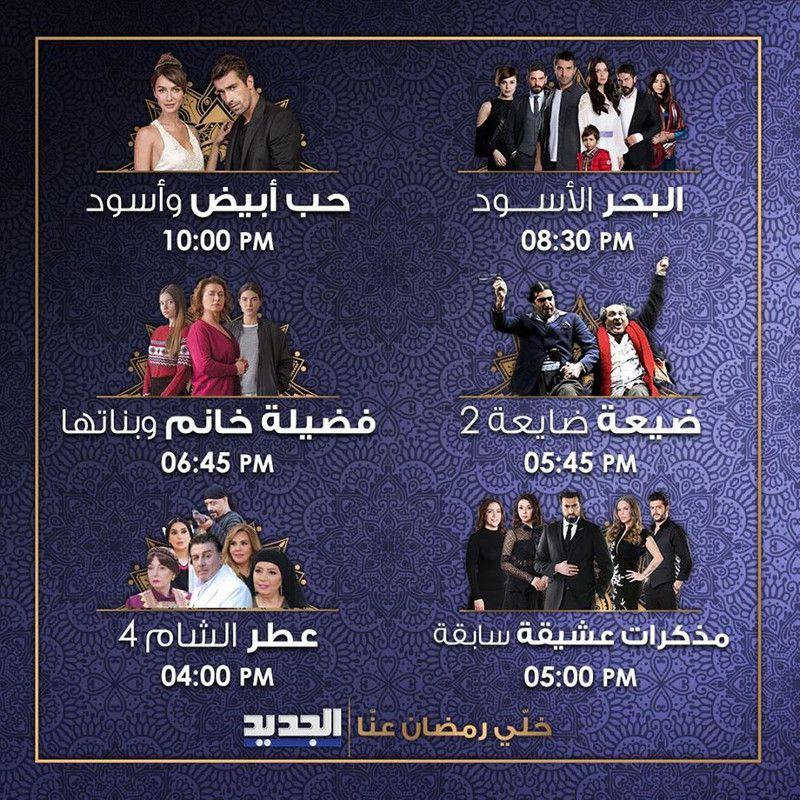 موعد وتوقيت عرض مسلسلات قناة الجديد اللبنانية في رمضان 2020 Movie Posters 10 Things