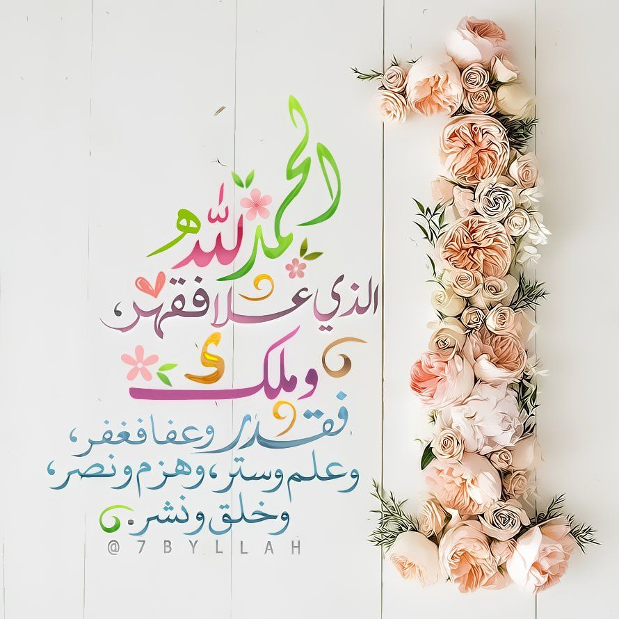 7 Twitter Islamic Pictures Islamic Qoutes Friday Messages