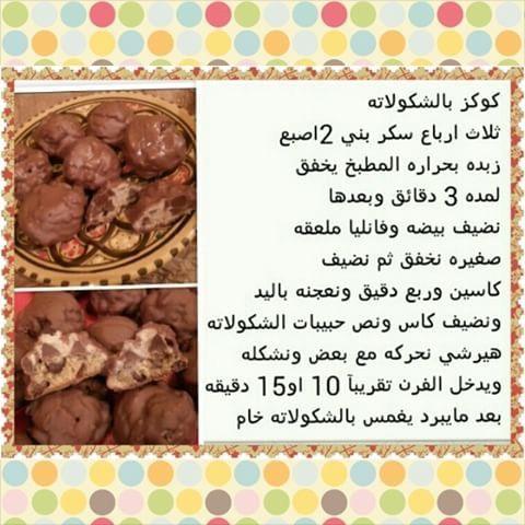 كوكيز الشوكولاته Food Lavia Beef