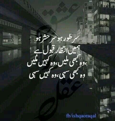 Pin by Ñädéèm MãlîK on ♡x♡n♡   Urdu poetry, Punjabi poetry ...