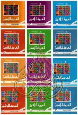 سلسلة العربية للناشئين منهج متكامل لغير الناطقين بالعربية مجموعة من المؤلفين Pdf