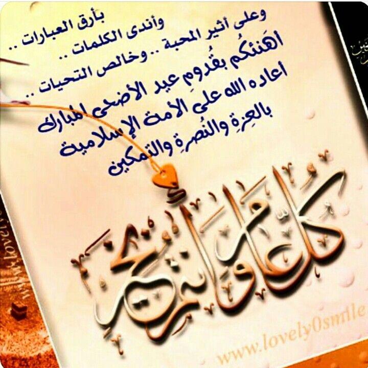 تقبل الله منا ومنكم Quran Verses Islam Quran