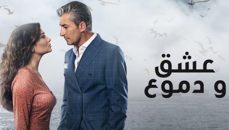 مسلسل عشق ودموع الجزء الثاني - الحلقة 20 العشرون مدبلجة للعربية HD