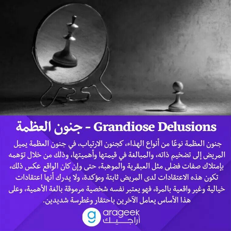 Desertrose جنون العظمة Psychology Quotes Knowledge Quotes Talking Quotes