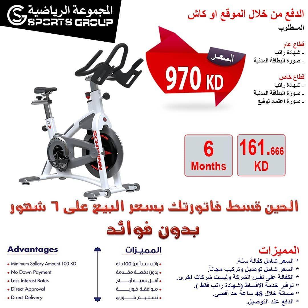 Http Www Sportsgroup Online To Grab The Discounts المجموعة الرياضية تفضلوا بزيارة المعرض مقابل الافنيوز بجانب النصر الرياضي Atlantis Stationary Bike Gym