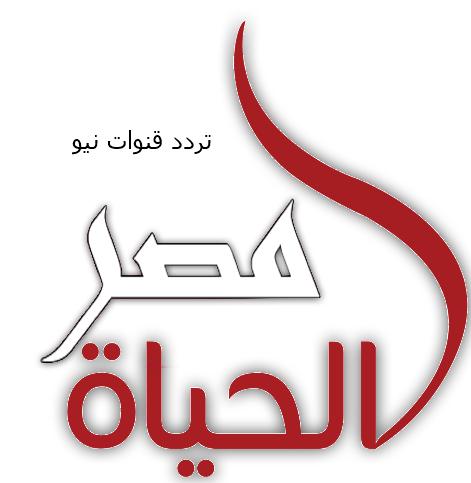 تردد قناة مصر الحياة الجديد 2018 على نايل سات ويوتيلسات ترددات قنوات نيو Symbols Letters