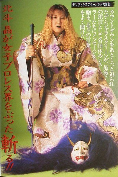 Akira Hokuto | Akira, Royalty, Female wrestlers