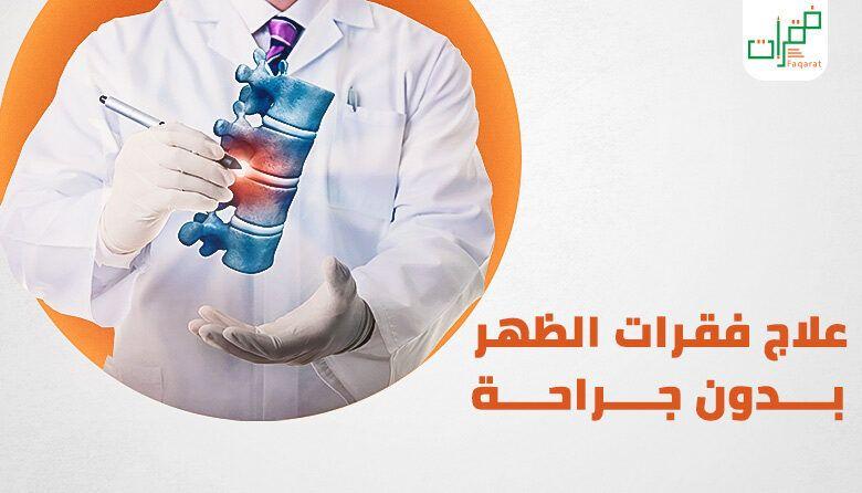 علاج فقرات الظهر بدون جراحة