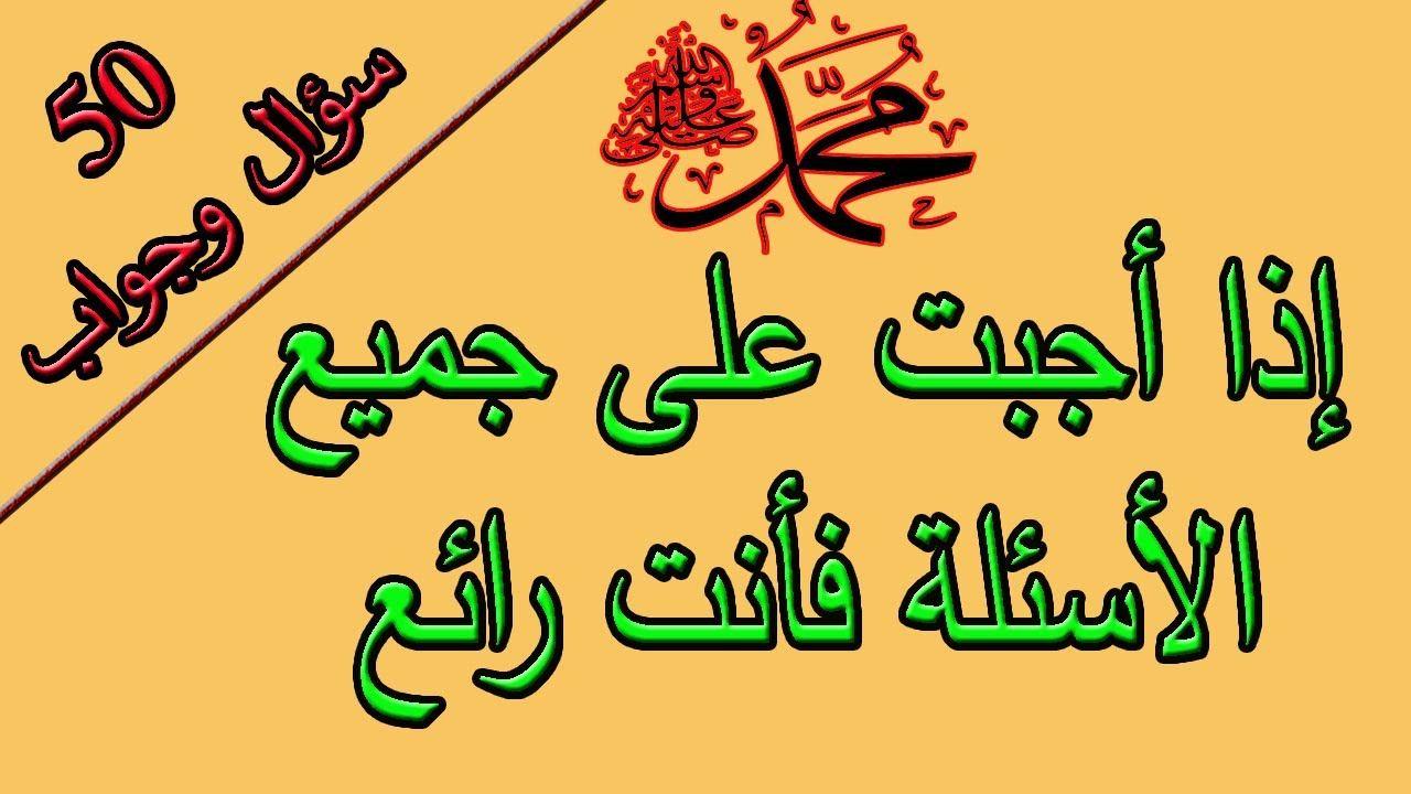 Pin By Charmeur On اسئلة دينية جميلة جدا حول القرآن الكريم Calligraphy Arabic Calligraphy