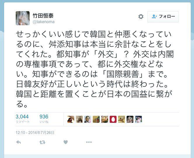 竹田 恒 泰 ツイッター