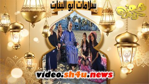 مسلسل سلمات ابو البنات الحلقة 2 الثانية Hd Ceiling Lights Decor Home Decor